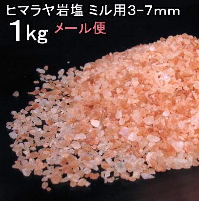 【食用岩塩】 ヒマラヤ岩塩 食用 ピンク グレイン 岩塩 1kg ミネラル塩ミルタイプ【食用塩公正マーク付】(メール便)送料無料