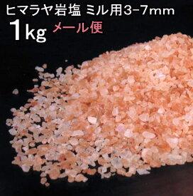 【食用 岩塩】 ヒマラヤ岩塩 食用 ピンク グレイン 岩塩 1kg ミネラル岩塩 ミルタイプ【食用塩公正マーク付】(メール便)送料無料