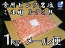 食用ヒマラヤ岩塩ピンク グレイン(食塩) 1kg  ヒマラヤのミネラル食用塩 食用塩公正マーク付 (メール便専用)送料無料