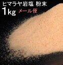 【食用 岩塩】 ヒマラヤ岩塩 食用 ピンク 粉末 パウダー 岩塩 1kg ミネラル岩塩【食用塩公正マーク付】メール便送料無料