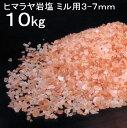 食用ヒマラヤ岩塩ピンク グレイン(食塩) 10kg  食用塩公正マーク付 送料無料