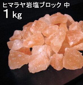 【食用 岩塩】 ヒマラヤ岩塩 食用 ピンク ブロック ナゲット中 岩塩 1kg【おろし用お料理用岩塩】【食用塩公正マーク付】ソーレイ(ソレイ)可