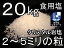 食用 クリスタル岩塩【ヒマラヤ岩塩】グレイン(食塩)ミル タイプ 20kg ミネラル塩【食用塩公正マーク付】送料無料【マイクロプラスチックとは無縁の天日塩】