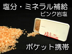 塩分 ミネラル 補給ヒマラヤ岩塩 ピンク約20g入り 【しおまる】【 塩 熱中症 対策 予防 岩塩 】小型軽量ポケットタイプ タブレット 粒 携帯 ケース 入り