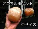 アニマルソルト 動物用の塩・塩分・ミネラル補給 ヒマラヤ岩塩ロープ(吊紐)付き 中