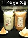 盛り塩【清め塩】【盛塩】天然塩(ヒマラヤ岩塩)ホワイト・ピンクセット1.2kg×2種(小皿・型(固め器)は別売)