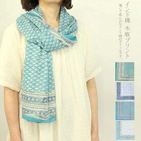 【メール便OK】インド綿 ブロックプリント 木版プリント 大判スカーフ ストール コットン100% 日よけ 冷房対策 羽織り