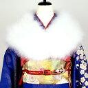 振袖用 ファーショール マラボー 着物 浴衣 着付け小物 和装 フェザーショール ファーショール 成人式 白