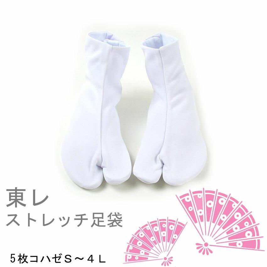 東レ ナイロンストレッチ足袋 5枚コハゼ S〜4L 着物 浴衣 着付け小物 和装 白