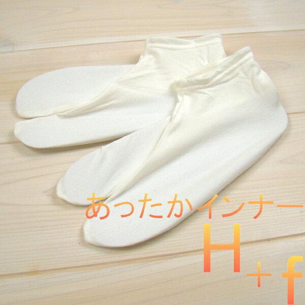 ヒート+ふぃっと 足袋インナー 着物 浴衣 着付け小物 和装 暖かい ネル裏 フリース 白