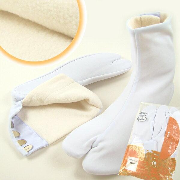 あづま姿 あったかフリース足袋 五枚こはぜ 着物 浴衣 着付け小物 和装 暖か 暖かい ネル裏 フリース 白
