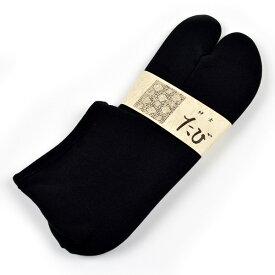 足袋 日本製 大きめサイズ ストレッチ足袋 ソックス 黒 着物 浴衣 着付け小物 和装 女性用 レディース 男性用 メンズ
