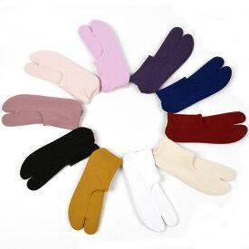 足袋 カラー ストレッチ足袋 ソックス フリーサイズ 22.5〜24.5cm 着物 浴衣 着付け小物 和装 女性用 レディース