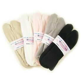 足袋 潤うコットン足袋 フリーサイズ 22.5〜24.5cm 着物 浴衣 着付け小物 和装 女性用 レディース