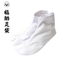 足袋 福助 ブロード足袋 4枚コハゼ 晒裏 22.0〜28.0cm 着物 浴衣 着付け小物 和装 女性用 レディース 男性用 メンズ 白