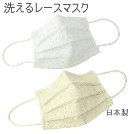 レースマスク 花柄 日本製 洗える おしゃれ ガーゼマスク 抗菌防臭 大人用 ノーズワイヤー プリーツ 振袖 成人式 卒業式 オフ白