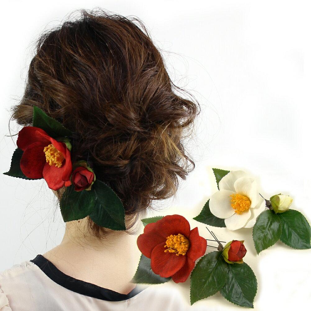 髪飾り 椿 花髪飾り 蕾付き 赤・白 成人式 結婚式 浴衣 振袖用 花 袴 七五三 和装 着物 卒業式 ヘアアクセサリー