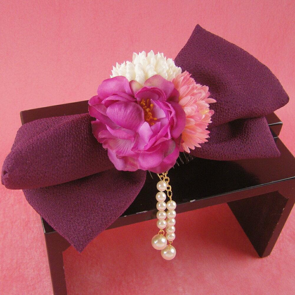 髪飾り 成人式 結婚式 リボン髪飾りコーム パール下がり 紫 浴衣 振袖用 花 袴 七五三 和装 着物 卒業式 ヘアアクセサリー