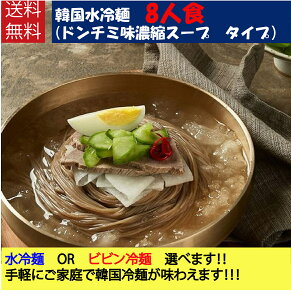 本場韓国 水冷麺 8食 SET