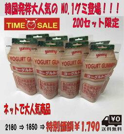 「送料無料」ヨーグルトグミ 50g 8袋 ゼリー グミ 韓国お菓子 お菓子 おやつ プレゼント