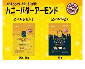 「送料無料」「国内発送」「人気商品」ハニーバターアーモンド220g2個SETハニーバターミックスナッツ220g2個SET