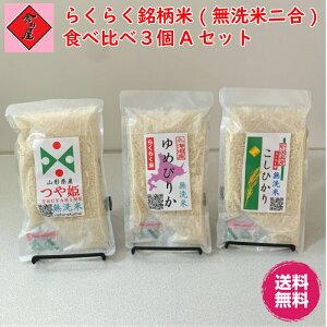 らくらく米 食べ比べ3個セット 令和2年 新米 新潟県産こしひかり 山形県産つや姫 北海道ゆめぴりか 無洗米 二合 300g