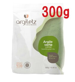 【フランス産 美容クレイ】グリーンクレイ(イライト) 微粉末300g【Argiletz(アルジレッツ)】最高級フレンチクレイ・化粧品登録クレイ テラピー 粘土 ねんど 療法