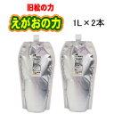 えがおの力 ■旧商品名: 松の力 植物由来液体石けん濃縮タイプ ★★2L (1000ml×2本)★★ 液体洗剤【優れた安全性】…