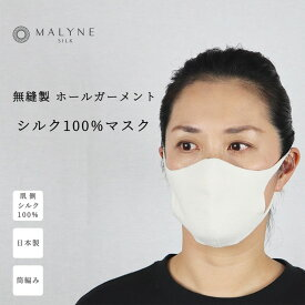 【メール便選択可】【汗をかきやすい方にオススメ】肌に当たる面シルク100% 無縫製マスク【国産】