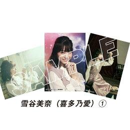 【舞台版「Re:フォロワー」】個別ブロマイド雪谷美奈(喜多乃愛)