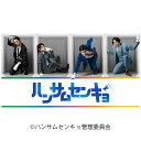 ドラマ『ハンサムセンキョ』Blu-ray