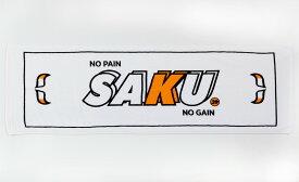 SAKUスポーツタオル