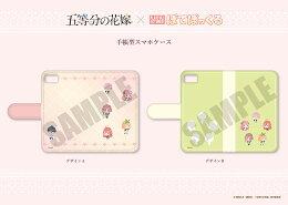 「五等分の花嫁」手帳型スマホケース(iPhone)