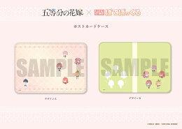 「五等分の花嫁」ポストカードケース