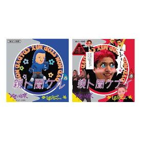 レペゼン地球Non Stop MIX CD&DVD〜親と聞ける青〜〜親と聞けない赤〜