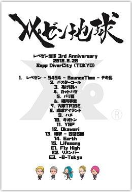 レペゼン地球3rdAnniversary2018.8.28ZeppDiverCity(TOKYO)LIVEDVD