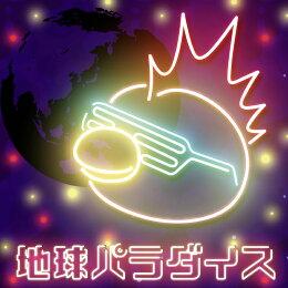 レペゼン地球5thアルバム【地球パラダイス】