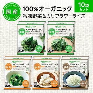 【クーポンご利用で最大1,700円オフ】【冷凍食品】100%オーガニック 冷凍野菜&冷凍カリフラワーライスセット 10袋