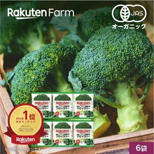 【冷凍食品】国産オーガニック 冷凍ブロッコリーセット 6袋