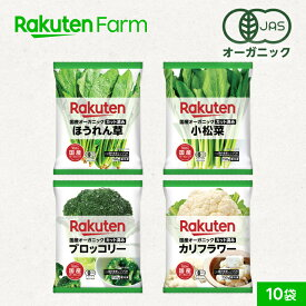 【冷凍食品】100%オーガニック 冷凍野菜セット 10袋