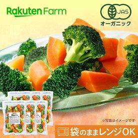 100%国産オーガニック 冷凍温野菜ブロッコリー&にんじんサラダ 200g×6袋