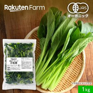 【冷凍食品】100%オーガニック 冷凍小松菜 1kg×1袋(チャック付)