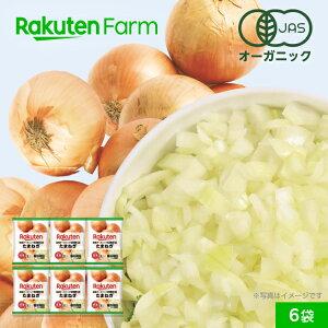 【冷凍食品】100%オーガニック 冷凍玉ねぎみじん切り 200g×6袋 みじん切り