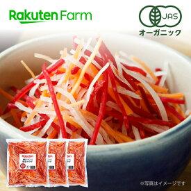 100%オーガニック 根菜サラダ200g×3袋