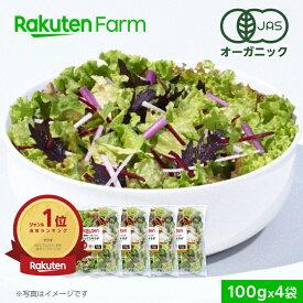 100%オーガニック 野菜サラダ 100g x 4袋【ミックス】
