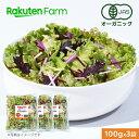 100%オーガニック 100g袋サラダ×3袋【ミックス】