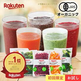 【お1人1回購入可】【新テイスト】100%オーガニック冷凍スムージーキット お試しセット