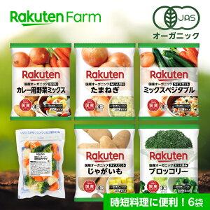 【冷凍食品】100%国産オーガニック 冷凍野菜アソート6種