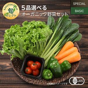5品選べるオーガニック野菜セット (25種から選択)