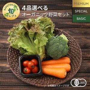 4品選べるオーガニック野菜セット (31種から選択)
